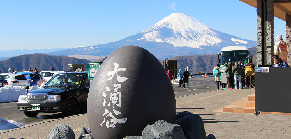 国立公園 箱根 大涌谷